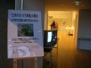 土田のびいどろ展2