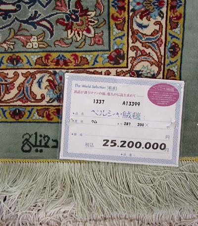 最高級ペルシャ絨毯
