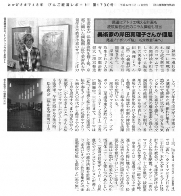 岸田真理子 びんご経済レポート掲載