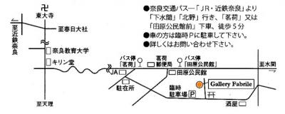 岸田真理子個展 奈良 Gallery Fabrile MAP