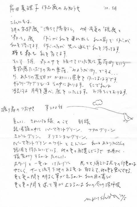 岸田真理子 奈良 Gallery Fabrile 個展「銀河よ 月舟を運べ」 作品展コメント、渡り鳥のつぶやき 第200話