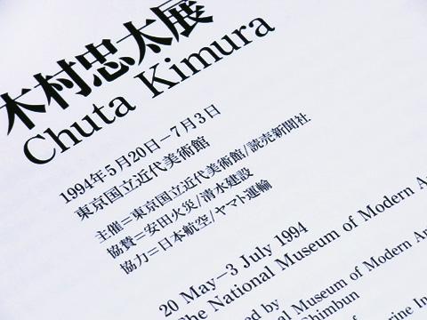 木村忠太図録 東京国立近美