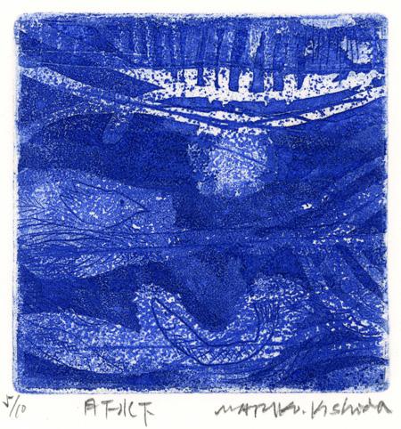 岸田真理子 銅版画「月下水下」