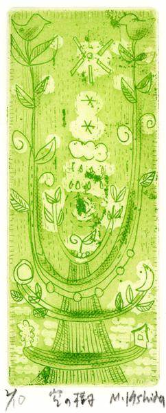 岸田真理子 銅版画「空の樹」