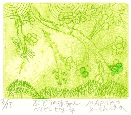 岸田真理子 銅版画「ぶどうの赤ちゃん ベイビーピオーネ」