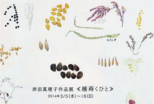 岸田真理子作品展2014年3月ギャラリー栂