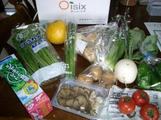 野菜おためしセット