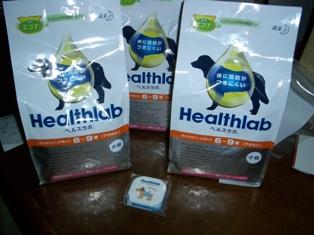 ヘルスラボモニター商品3袋到着