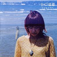 2nd ALBUM 『ソノムコウへ』