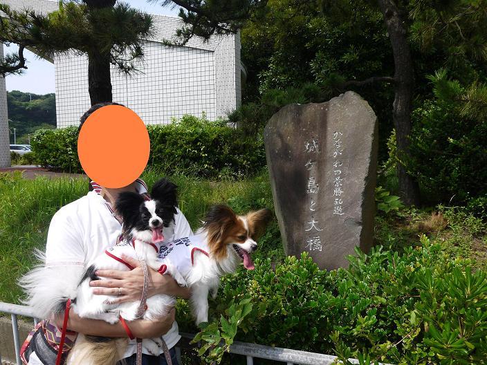 パパと城ヶ崎.JPG