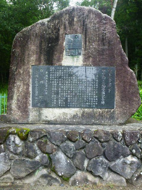 皇太子登頂記念碑