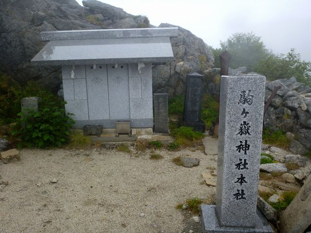 駒ヶ岳神社本社