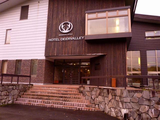 ホテルディアバレー