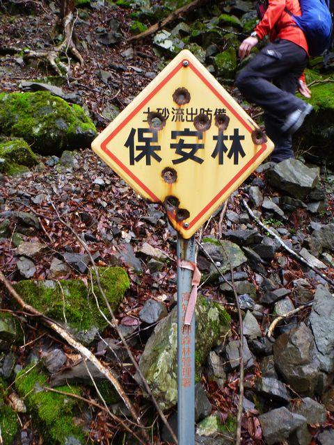 竜頭山登山口