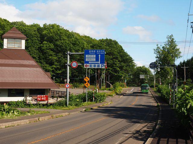 羊蹄自然園入口バス停