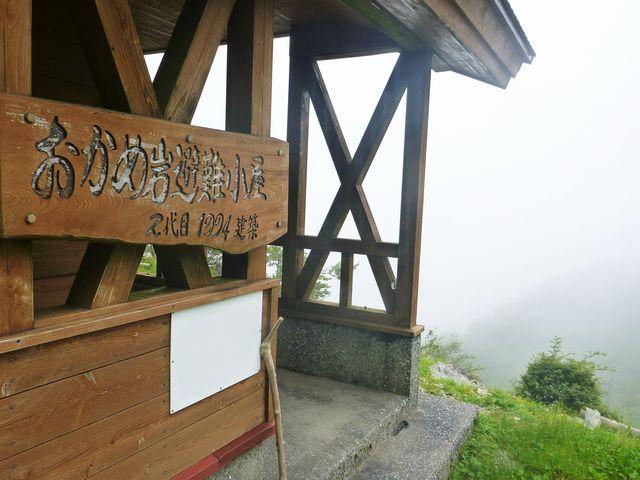 おかめ岩避難小屋