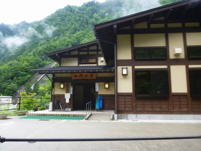 中崎山荘奥飛騨の湯