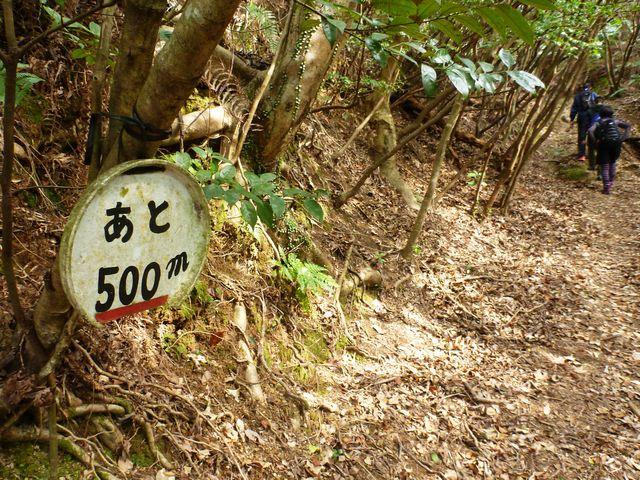 あと500m標識