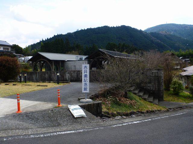 吉居勇記念館