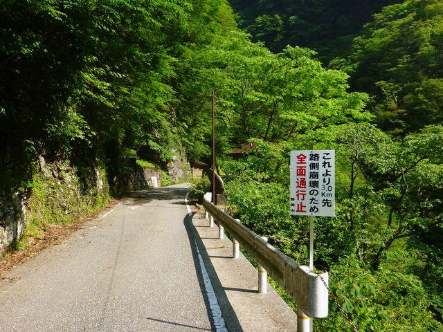 林道大栃線