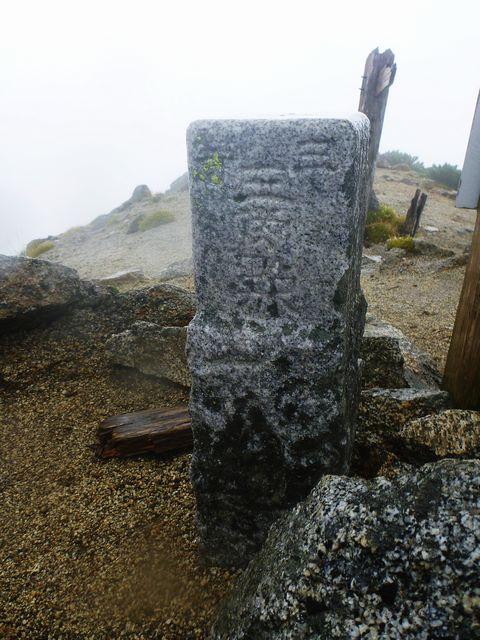 檜尾岳三角点