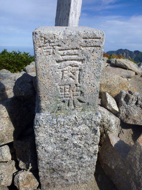 大日岳三角点