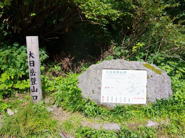 大日岳登山口