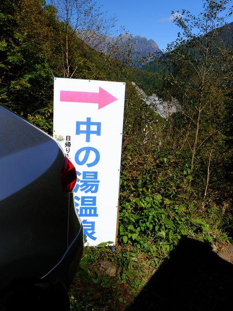 新中の湯登山口