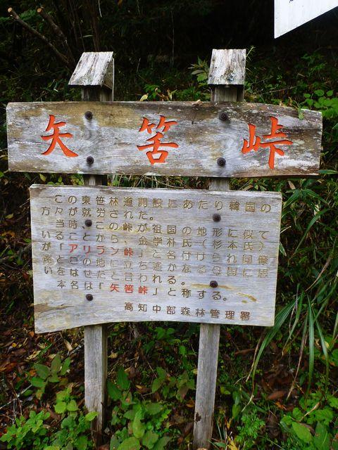 矢筈山登山口