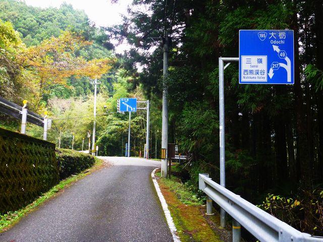 高知県道49号