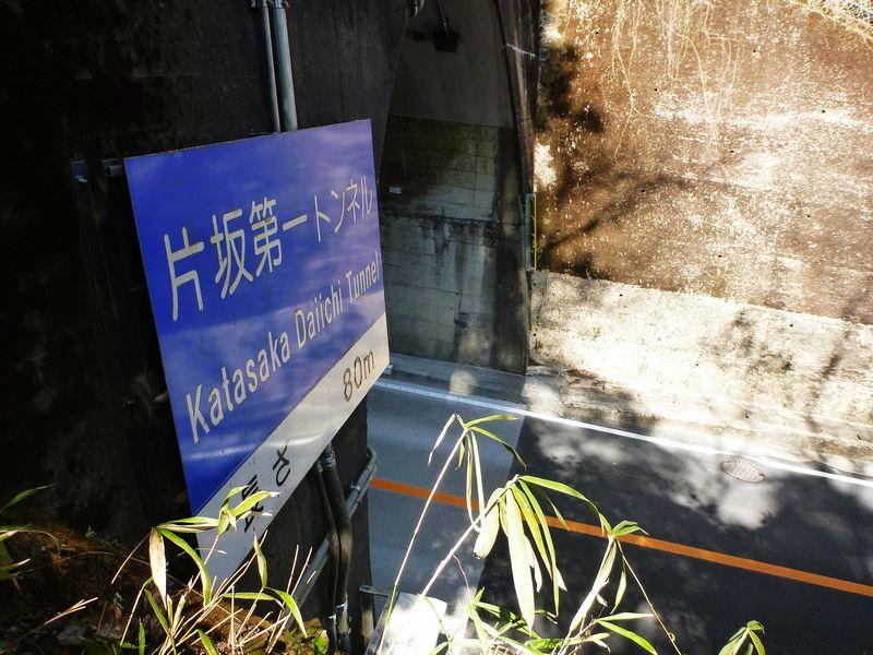 片坂第一トンネル
