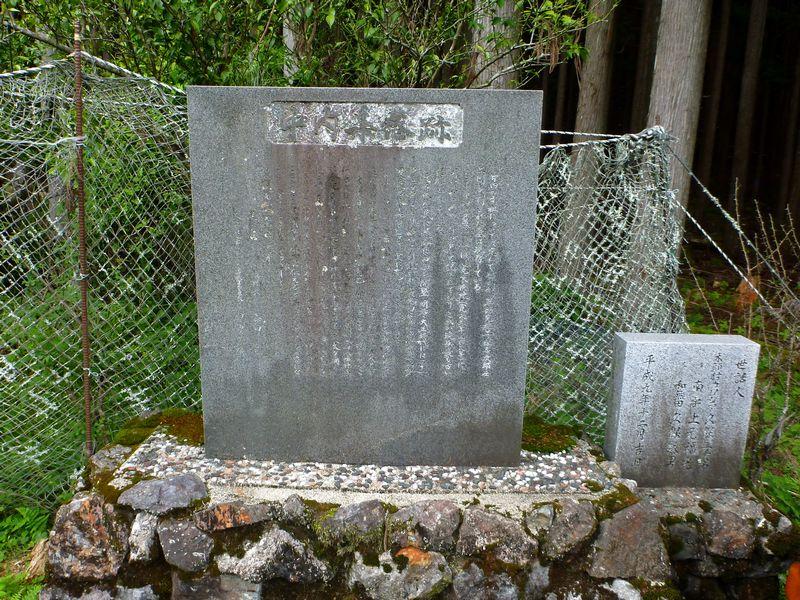 中内集落跡記念碑