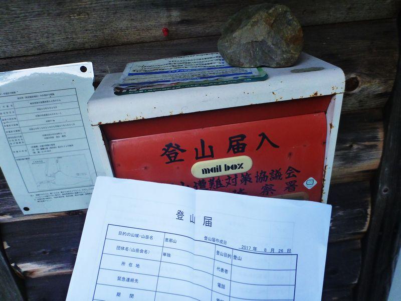 黒井沢登山口