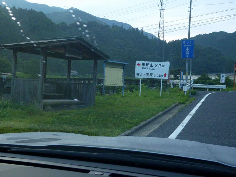 恵那山ルート