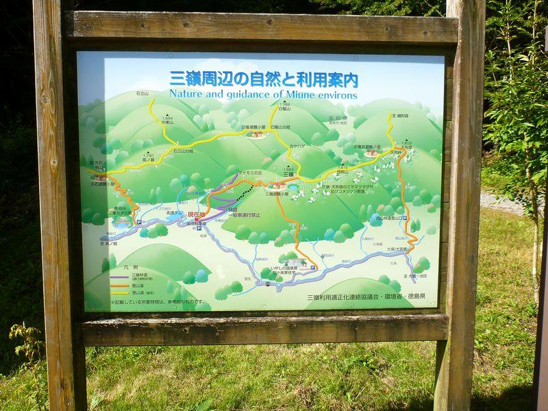 三嶺案内図
