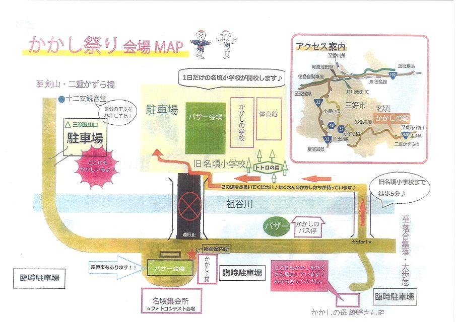 かかし祭り会場MAP
