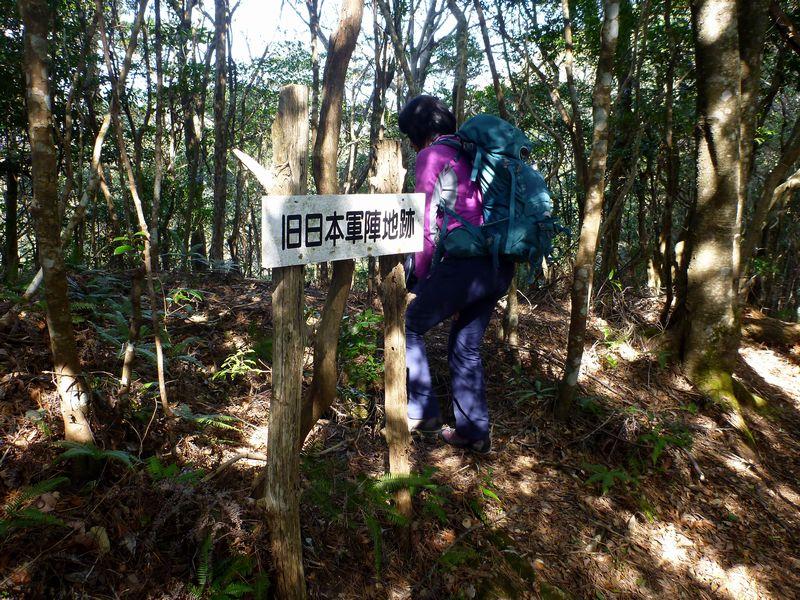 旧日本軍陣地跡