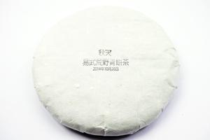 易武荒野青餅2014年・秋天プーアル茶