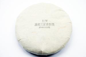 漫撒三家青餅2014年・秋天プーアル茶