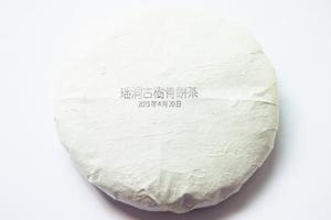 瑶洞古樹青餅2015年