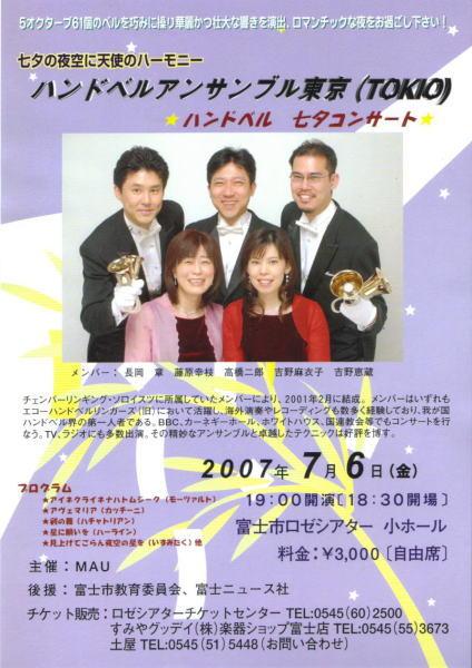 ハンドベル 七夕コンサート(2007/7/6)