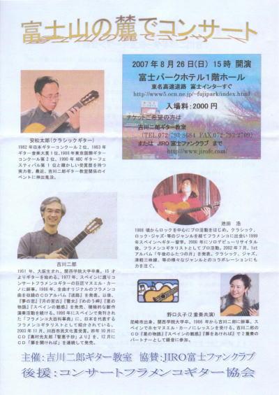 富士山の麓でコンサート