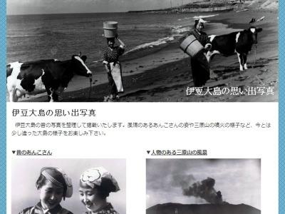 伊豆大島の思い出写真へ