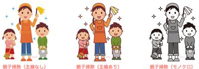 親子掃除イラスト