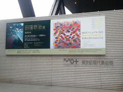 東京都現代美術館。