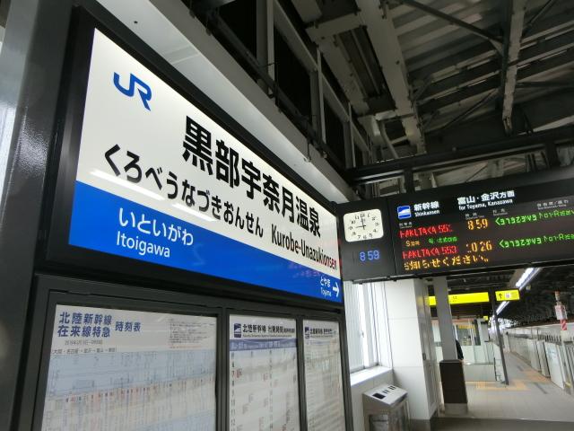 駅 黒部 宇奈月 温泉