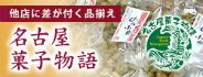 名古屋菓子物語200×70