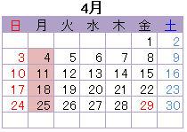 2016年4月の営業日