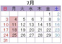 2016年7月の営業カレンダー