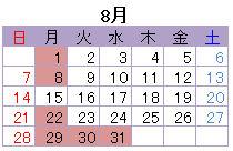 2016年8月の営業カレンダー